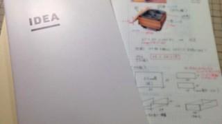 ジブン手帳!
