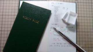 ネタ帳は測量野帳に決定。