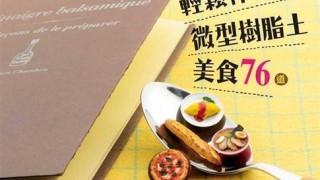 台湾で翻訳本。輕鬆作1/12の微型樹脂土美食76道