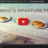 動画★パンケーキの作り方