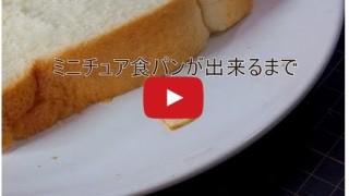 動画★食パンの作り方