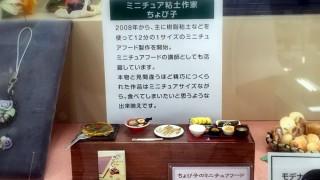東急ハンズ名古屋店にて・・・