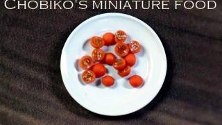 動画プチトマトの作り方