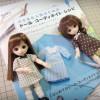 小さいお人形の服!作れるよ。