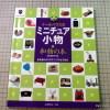 ミニチュア小物 和物の本