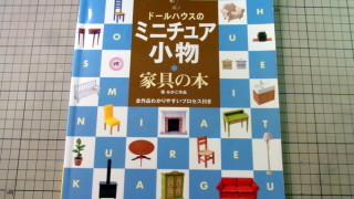 ミニチュア小物 家具の本