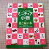 ミニチュア小物 花と緑の本