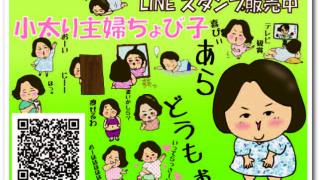 LINEスタンプ小太り主婦ちょび子発売開始と、テレビ取材