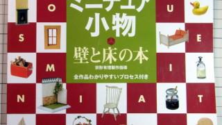 ミニチュア関連の本をオークションに出品中。