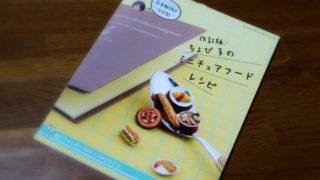 改訂版ちょび子のミニチュアフードレシピ販売!