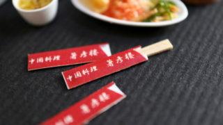 お店の名前決まりました!中国料理・・・