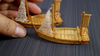 お舟が形になりました。
